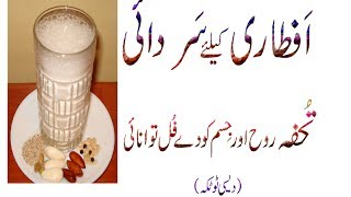 Watch : Aftari Ke Liy Thanda Tohfa Rooh Jisam De Full Twanai Desi Sardai Urdu Hindi PunjabiSee More Video Visit and subscribe my YouTube Chanel My You Tube Chanel : https://www.youtube.com/channel/UC7vsCQgI-ZN2mx1egsfQiEQLike My Facebook Page :  https://www.facebook.com/HerbalZindagi/Follow My Twitter Page : https://twitter.com/HerbalZindagiFollow My google plus Page : https://plus.google.com/u/0/100326769246421119640Follow My reddit Page ; https://www.reddit.com/user/HerbalZindagi/