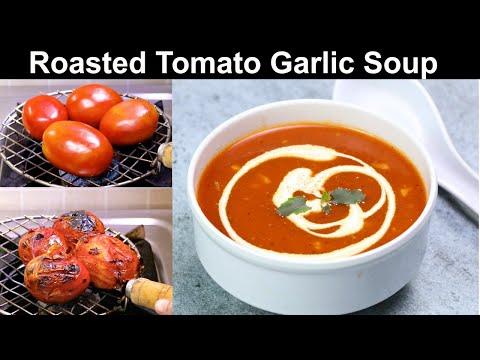 Roasted Tomato Garlic Soup Recipe | टमाटर का नया और आसान सूप | Tomato Soup Recipe | KabitasKitchen