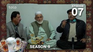 Chai Khana - Season 9 - Ep.7