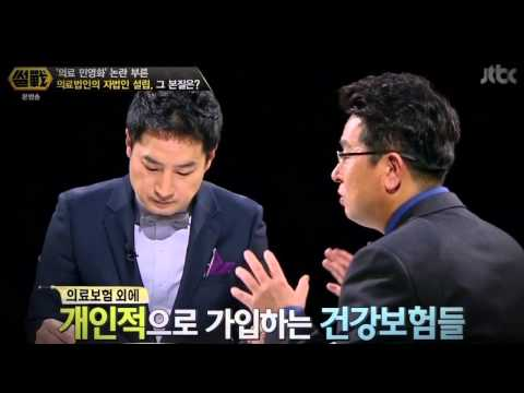 [2014 정기대대] 의료민영화 광고영상