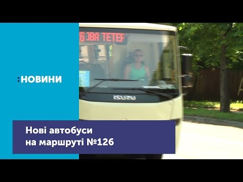 10 нових автобусів почали курсувати за маршрутом №126