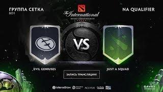 Evil Geniuses vs Just a Squad, The International NA QL [Jam, Eiritel]