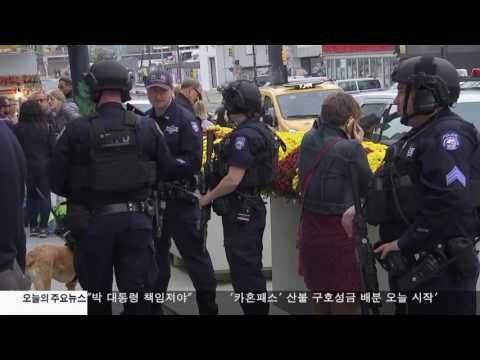 뉴욕시 테러 가능성, 경계 강화  11.7.16 KBS America News