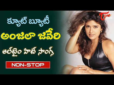 Actress Anjala Zaveri Birthday Special | Telugu All Time Hit Movie Songs Jukebox | Old Telugu Songs