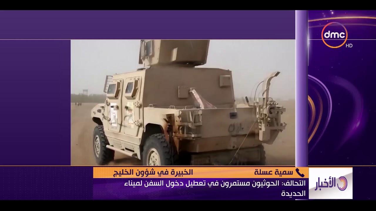 الأخبار - التحالف: الحوثيون مستمرون في تعطيل دخول السفن لميناء الحديدة