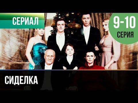 ▶️ Сиделка 9 и 10 серия - Мелодрама | Фильмы и сериалы - Русские мелодрамы (видео)