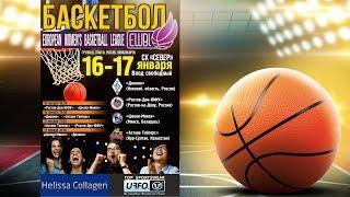 Tsmoki-Minsk – Dynamo Novosibirsk – EWBL 2019/20