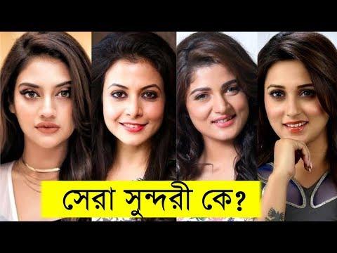 কলকাতার নায়িকাদের মধ্যে কে সবচেয়ে বেশি সুন্দরী জানেন? Top 10 Beautiful Actress of Kolkata