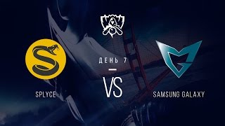 Splyce vs Samsung, game 1