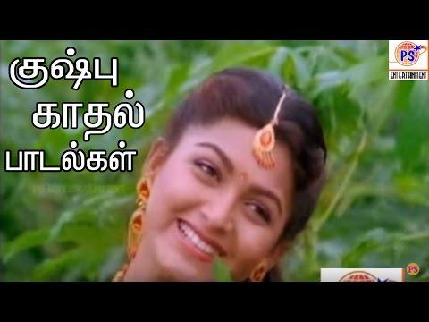 நடிகை குஷ்பூவின் காதல் டூயட் பாடல்கள்    Kushboo Love Duet Tamil H D Video Song