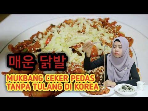 MUKBANG ( 매운 닭발 ) MEUN DAKBAL |  CEKER AYAM PEDAS TANPA TULANG DI KOREA