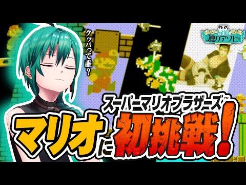 緑仙の独りアソビ ~初めてのスーパーマリオブラザーズ~ #03