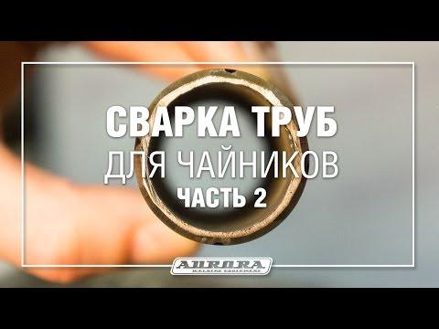 Сварка труб для чайников Ч.2 (2/5)