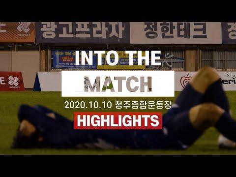 Into the match I 청주FC v 천안시축구단 하이라이트 Highlight (2020.10.10)