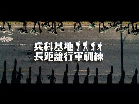【兵科基地長距離行軍訓練】軍聞社