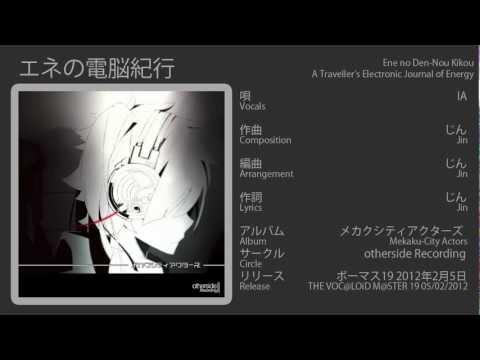 【メカクシティアクターズ】04. エネの電脳紀行 【IA】