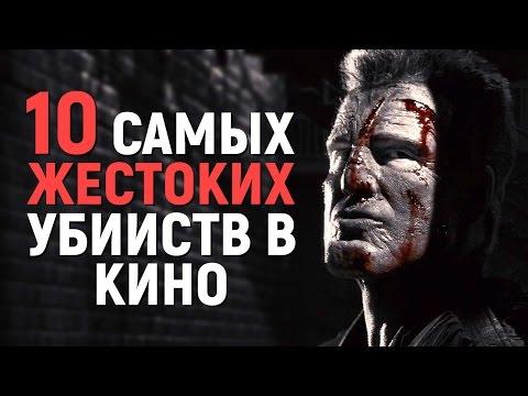10 САМЫХ ЖЕСТОКИХ УБИЙСТВ В КИНО - DomaVideo.Ru