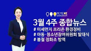 강남구청 2021년 3월 넷째주 주간뉴스