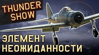 Thunder Show: Элемент неожиданности