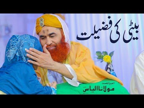 Family quotes - Short Quotes ┇ Beti Ki Fazilat ┇ Maulana Ilyas Qadri