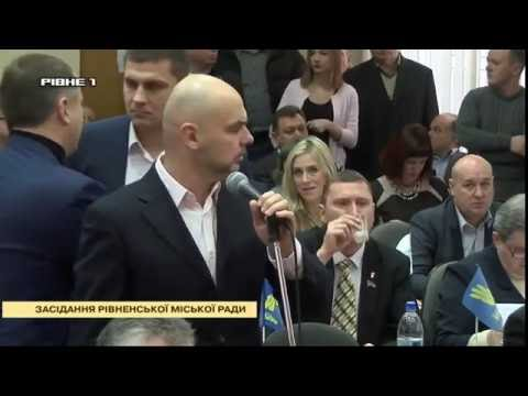 <a href='/Info/?id=76433' >Засідання десятої сесії Рівненської міської ради 7 скликання [ЗАПИС ОНЛАЙН-ТРАНСЛЯЦІЇ]</a>
