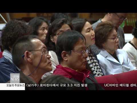 한인사회 소식 4.14.17 KBS America News