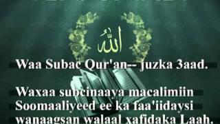 Subac Quraan Oo Kaamil Ah, Juzkii 3aad.