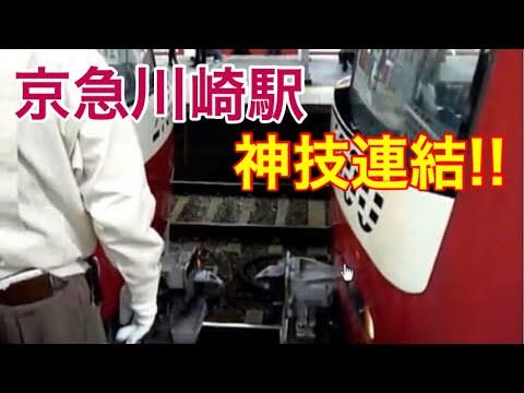 京急線 神技!連結作業 快特三崎口・新逗子行 2100形+新1000形