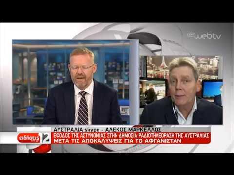 Αυστραλία: Έφοδος της αστυνομίας στη δημόσια ραδιοτηλεόραση | 05/06/2019 | ΕΡΤ