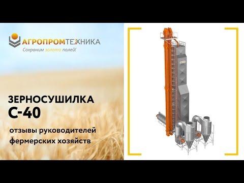 Отзывы аграриев о зерносушилке С-40 Агропромтехника