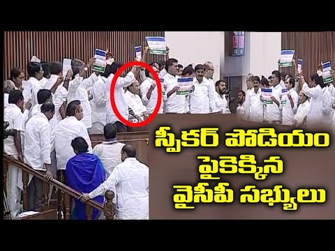 YSRCP MLAs Surrounds Speaker Podium | AP Assembly | Amaravati