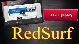 Отличный сервис бесплатной  раскрутки ваших сайтов и видео - RedSurf(Редсерф).                                Регистрация по ссылке :  http://redsurf.ru/registration/?r=154785 Отличный сервис раскрутки ваших сайтов и видео в Ютубе(YouTube) – имеет название RedSurf(Редсерф). Хочу подметить, что данный сервис бесплатный, хотя разуметься есть возможность воспользоваться платными услугами, что еще лучше может повысить ваш результат.     Надеюсь, я помог вам разобраться и Вы уже начали раскручивать свой сайт или видео на  Ютубе(YouTube) канал. Будьте добры, дайте обратную связь, если мой ролик стал для Вас полезным. Подписывайтесь на мой канал, буду стараться преподносить для Вас ценную информацию :   https://www.youtube.com/chann/UCWZAGgAtgkrP2whqWvDksYwСмотрите также, мое деловое предложение для Вас : http://mihockiydg.weebly.com                                                                      Как зарегистрироваться в партнерке AIR (АИР) и начать зарабатывать на Youtube (Ютубе). : https://www.youtube.com/watch?v=AkVWA2PlOuAВозникли вопросы? Свяжитесь со мной:  Skype:  mihockiydmitriyТакже в соц сети:В контакте: https://vk.com/mihockiydmitriyFacebook: https://www.facebook.com/profile.php?id=100006438060634Твиттер: https://twitter.com/DmitriyMihockОтличный сервис бесплатной  раскрутки ваших сайтов и видео - RedSurf(Редсерф).