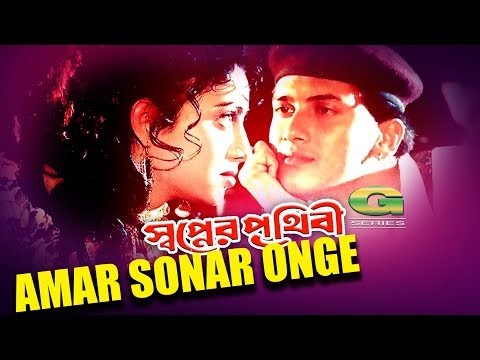 Bangla HD Movie Song | Amar Sonar Onge | Ft Salman Shah , Shabnur | By Runa Laila | Shopner Prithibi