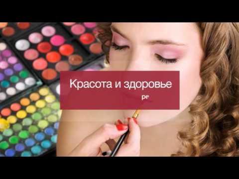 программа КРАСОТА И ЗДОРОВЬЕ канал АТН _10канал (видео)
