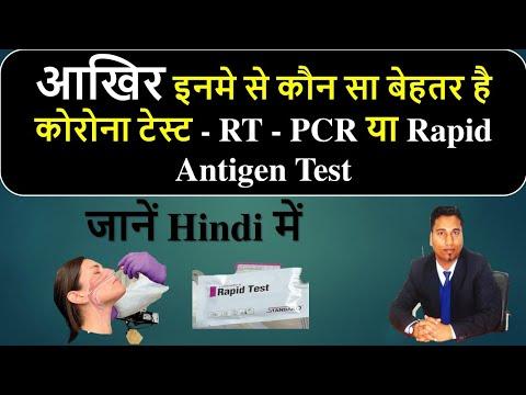 RT-PCR या Rapid Antigen Test - आखिर कौनसा बेहतर है कोरोना टेस्ट | Corona Test Kaise Hota Hain India