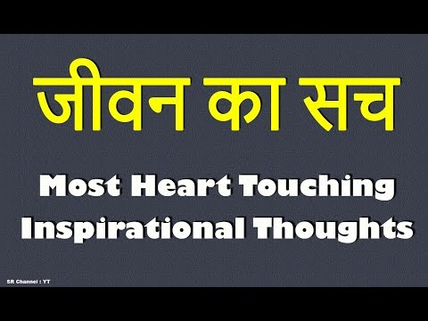 Encouraging quotes - संतों की वाणी  जिंदगी की सच्चाई  Most Heart Touching Inspirational