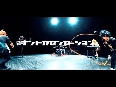 , title : 'The 3 minutes「ナントカセンセーション」MV'