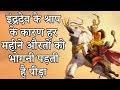 इंद्रदेव के श्राप के कारण हर महीने औरतों को भोगनी पड़ती है पीड़ा Women has been cursed by Indra Dev