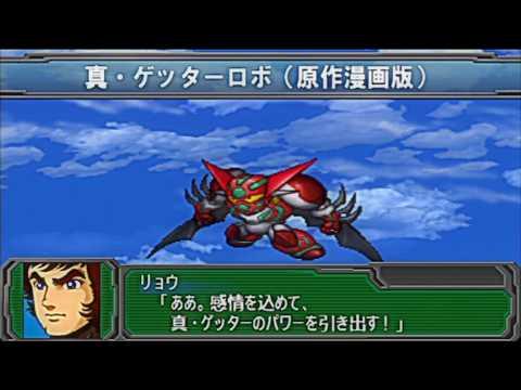super_robot_taisen _a_portable_jpn_psp-wrg