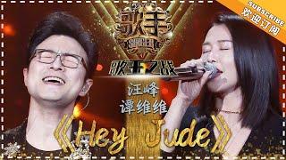 """Video Wang Feng / Tan Weiwei《Hey Jude》 """"Singer 2018"""" Episode 13【Singer Official Channel】 MP3, 3GP, MP4, WEBM, AVI, FLV April 2018"""