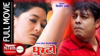 Video Ghumto | рЄ˜рЅрЄЎрЅрЄŸрЅ‡рЄО | Nepali Full Movie | Dilip Rayamajhi | Jal Shah | Ramesh Upreti| Melina Manandhhar MP3, 3GP, MP4, WEBM, AVI, FLV Januari 2019