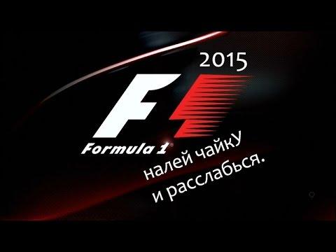 Чемпион формула 1 2015 снимок