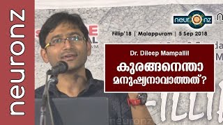 Video കുരങ്ങനെന്താ മനുഷ്യനാവാത്തത് ?- Dr. Dileep Mampallil MP3, 3GP, MP4, WEBM, AVI, FLV Desember 2018