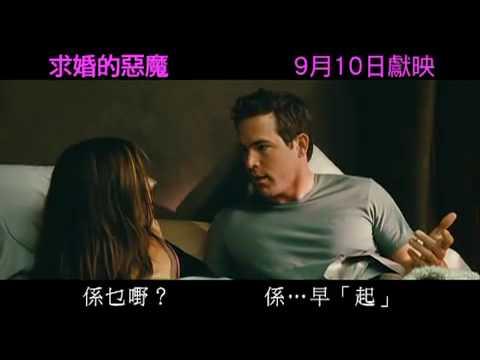 求婚的惡魔  The Proposal Trailer Sandra Bullock