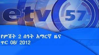 ኢቲቪ 57 የምሽት 2 ሰዓት አማርኛ ዜና…ጥር 08/ 2012 ዓ.ም|etv