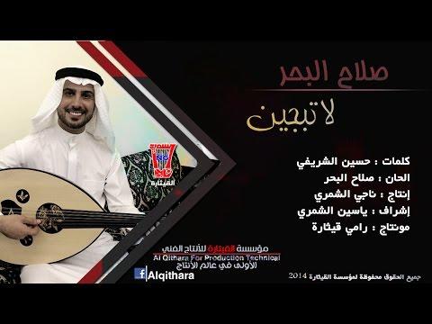 موال صلاح البحر- لاتبجين/دمعة عيونج (اغاني عراقية)2015