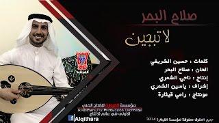 #صلاح_البحر- لاتبجين ( دمعة عيونج)/Video Clip