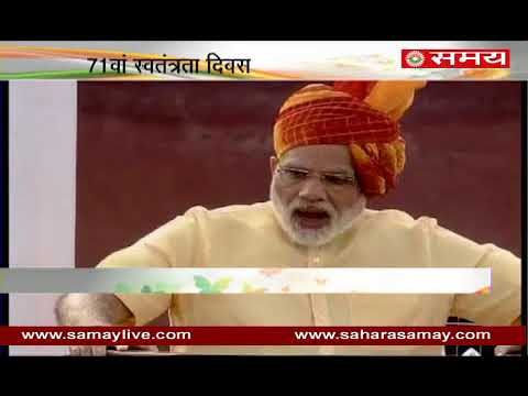 PM Narendra Modi speech on 71st Independence Day from Red Fort