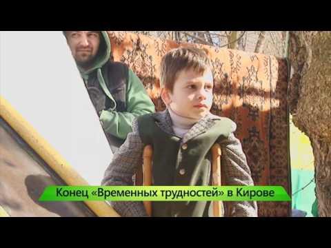 Окончание съёмок в Кирове. 05.06.2017. ИК \