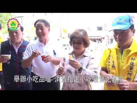 108年羅東鎮公所觀光列車啟動發表行旅羅東小食記